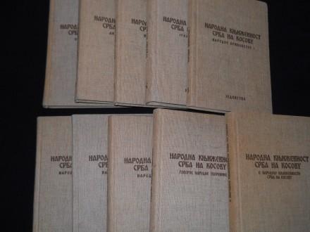 Narodna književnost Srba na Kosovu