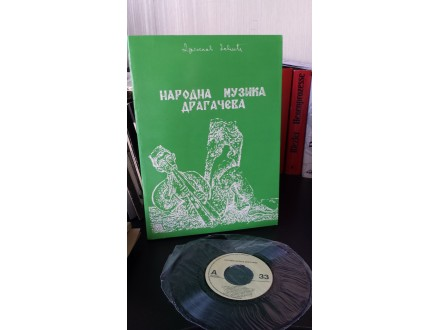 Narodna muzika Dragačeva - Dragoslav Dević (s PLOČOM)