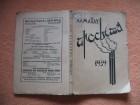 Narodni Prosveta almanah - 1939