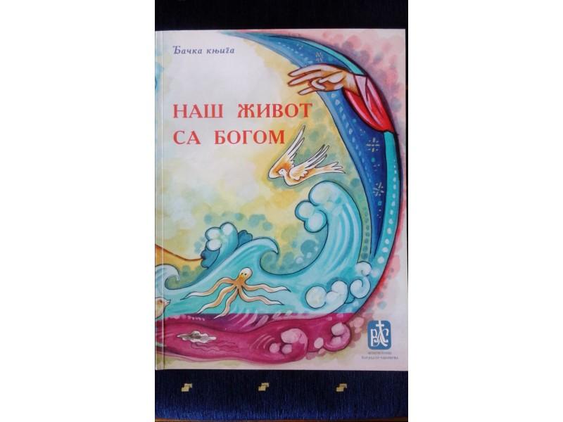 Naš život sa Bogom, Ðačka knjiga