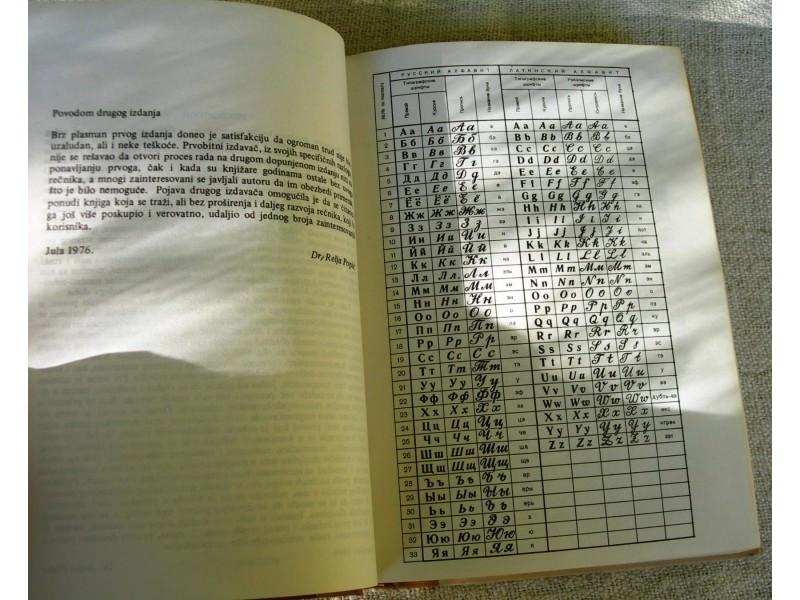 Naučno-tehnički rečnik rusko-srpskohrvatski-R. Popić