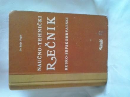 Naučno tehnički rečnik rusko srpskohrvatski