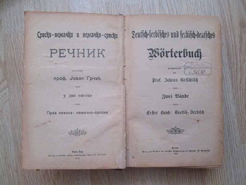 Nemacko srpski recnik iz 1905 g.