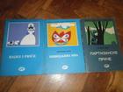 Nevidljiva Iva,    Bajke i price,  Partizanske price