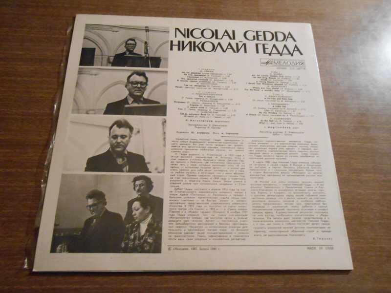 Nicolai Gedda - Romances / Романсы