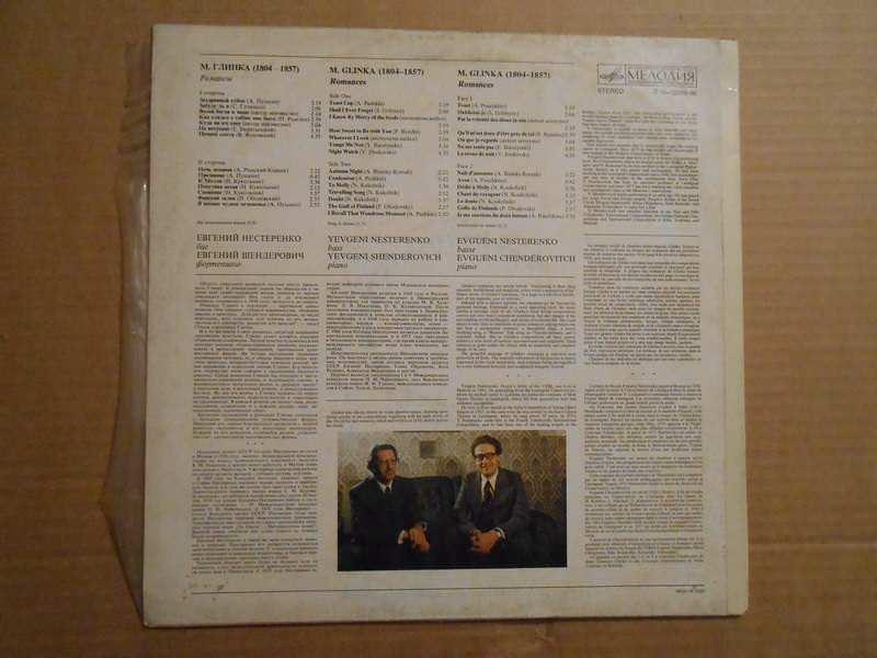Nikolai Rimsky-Korsakov, Alexander Borodin, Mikhail Ivanovich Glinka, Orchestre Des Concerts Lamoureux, Igor Markevitch - Classical Music From Russia