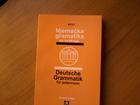 Njemačka gramatika za svakoga,Medić