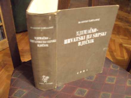 Njemačko hrvatski ili srpski rječnik, Gustav Šamšalović