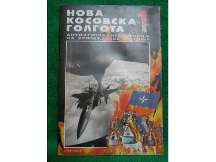 Nova Kosovska golgota 1.NATO agresija na Srbiju