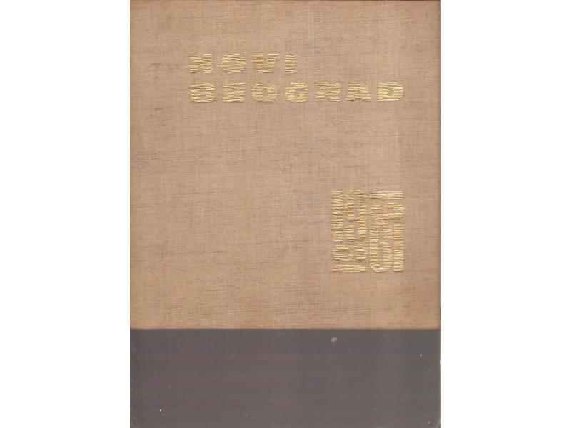 Novi Beograd 1961-Novi grad-fotomonografija