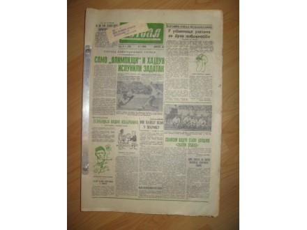 Novine Fudbal iz 1960 godine