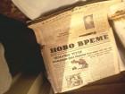 Novo vreme,novine na  srpskom jeziku u vreme okupacije
