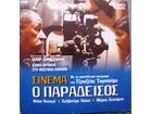 Nuovo Cinema Paradiso  / Cinema Paradiso