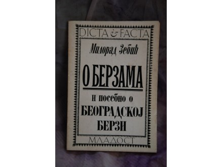 O BERZAMA I POSEBNO BEOGRADSKOJ BERZI - M. Zebić