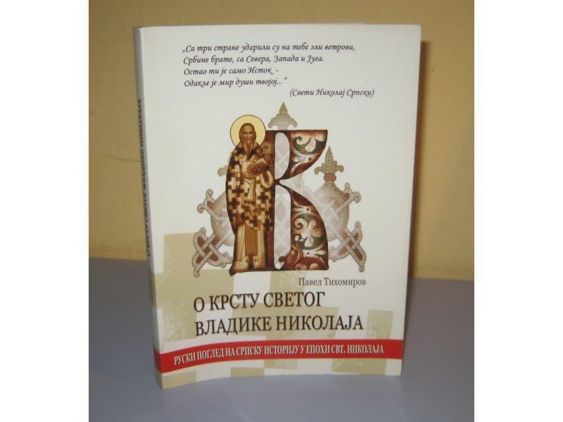 O KRSTU SVETOG VLADIKE NIKOLAJA Pavel Tihomirov