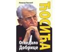 OGLEDALO DOBRICE ĆOSIĆA - Milivoje Pavlović