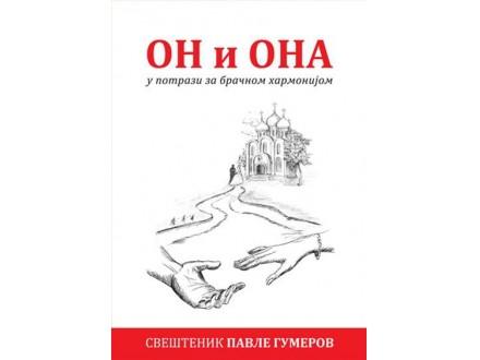 ON I ONA - Pavle Gumerov