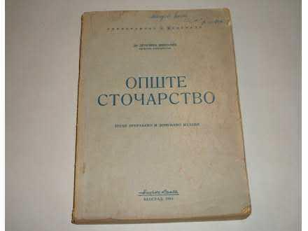OPSTE STOCARSTVO - Dragisa Nikolic