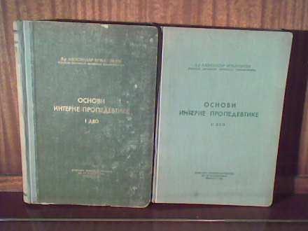 OSNOVI INTERNE PROPEDEVTIKE I i II - A. Ignjatovski