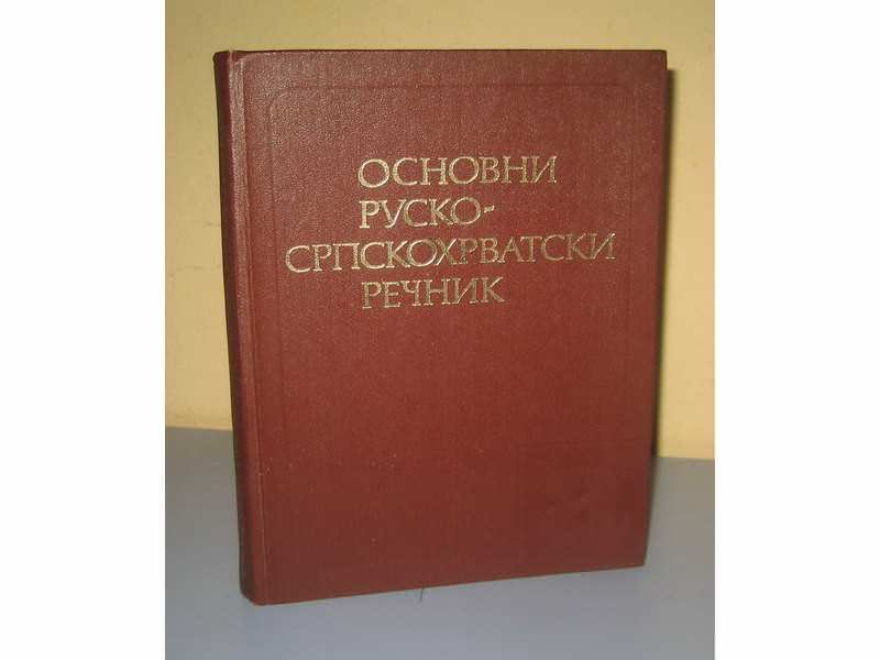 OSNOVNI RUSKO-SRPSKOHRVATSKI REČNIK