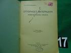 OTPORNOST MATERIJALA-MOMENT RAVNIH PRESEKA-1932.g