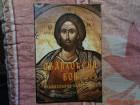 OVAPLOCENI BOG -  PRAVOSLAVNI KATIHIZIS  I
