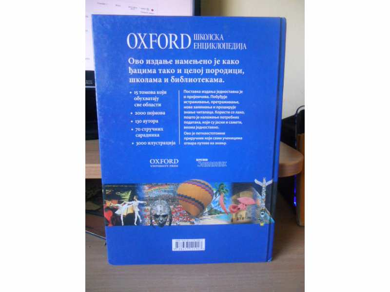 OXFORD - SKOLSKA ENCIKLOPEDIJA 1
