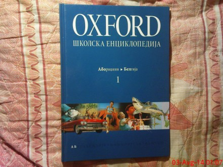 OXFORD  -  SKOLSKA  ENCIKLOPEDIJA  A  B