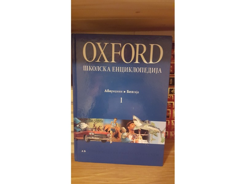 OXFORD skolska enciklopedija -1-