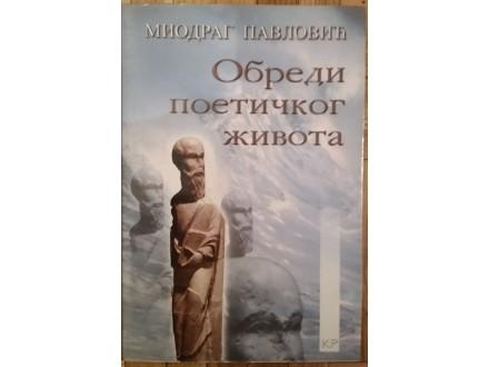 Obredi poetičkog života  Miodrag Pavlović