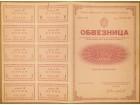 Obveznica Zajma Za Privredni Razvoj Srbije 100 Dinara