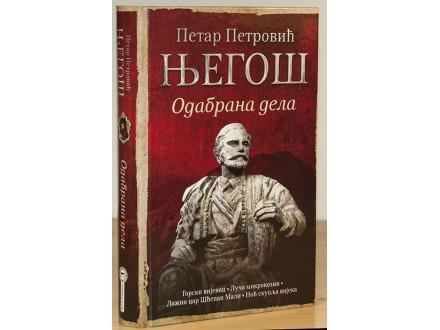 Odabrana dela - Petar Petrović Njegoš