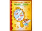 Ogledalce znanja - Srpski jezik 1 Radna sveska