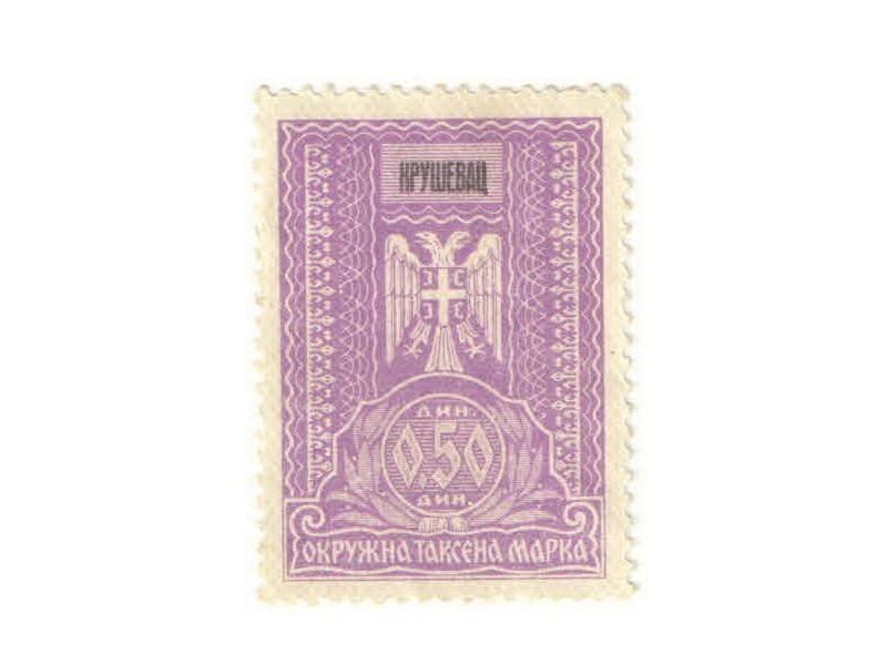 Okruzna taksena marka, Krusevac - 0.50 din