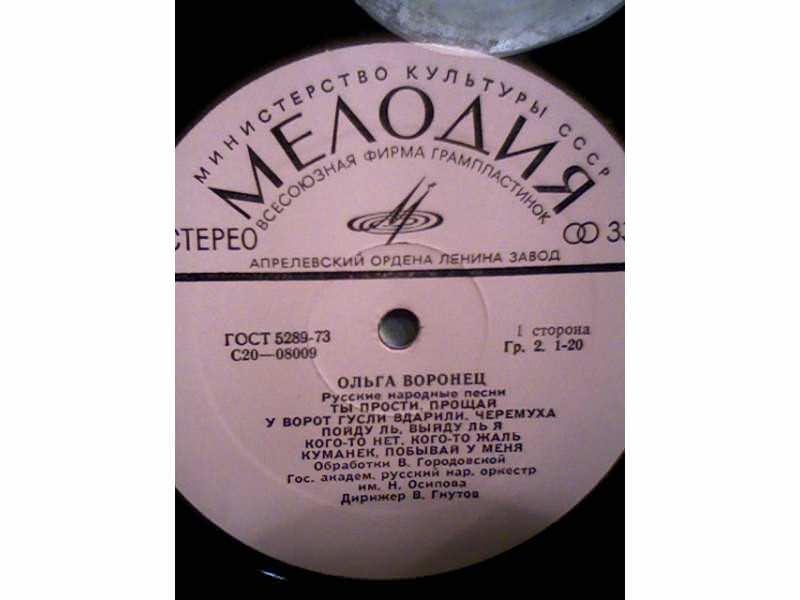 Olga Voronec - Pesni Sovjetskih Kompozitorov