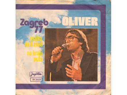 Oliver Dragojević - Majko, Da Li Znaš