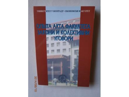 Opsta akta fakulteta - zakoni i kolektivni ugovori