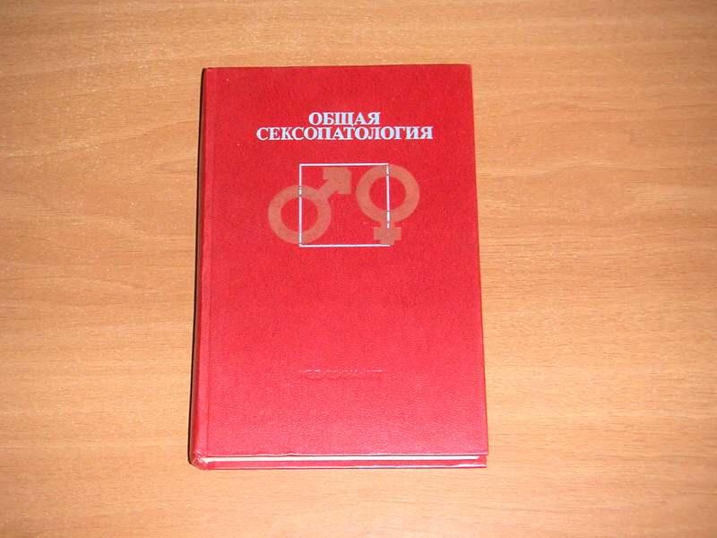 Opšta seksopatologija -  - ruski - 486 str.