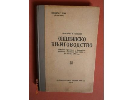 Optinsko knjigovodstvo, Popovic R. Luka