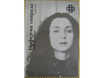 Orfejeva svirala   Jelena Mladenović