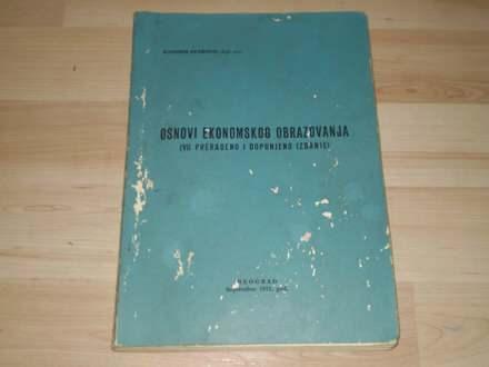 Osnovi ekonomskog obrazovanja - Radomir Petrovic 1971