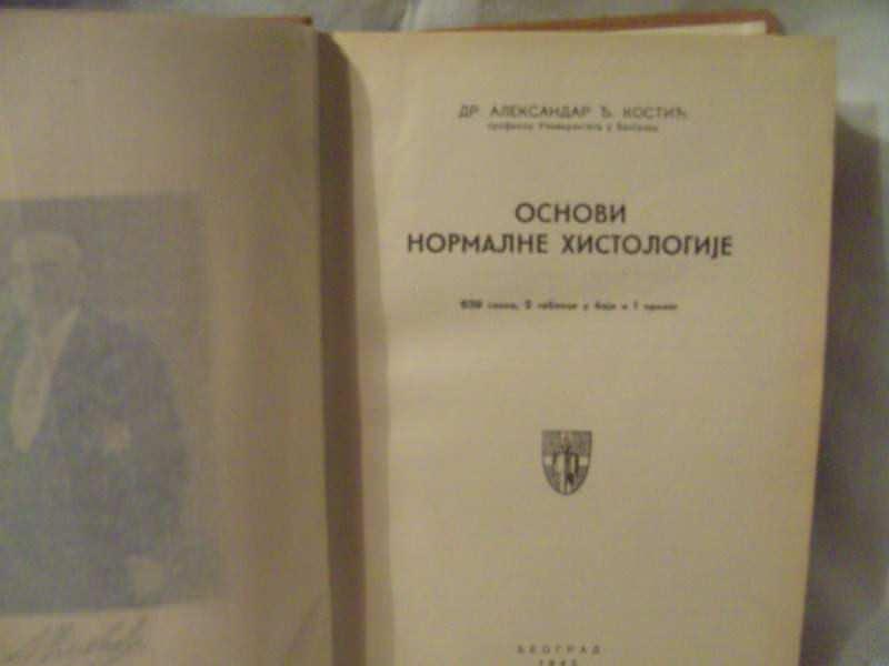 Osnovi normalne histologije, Aleksandar Kostić