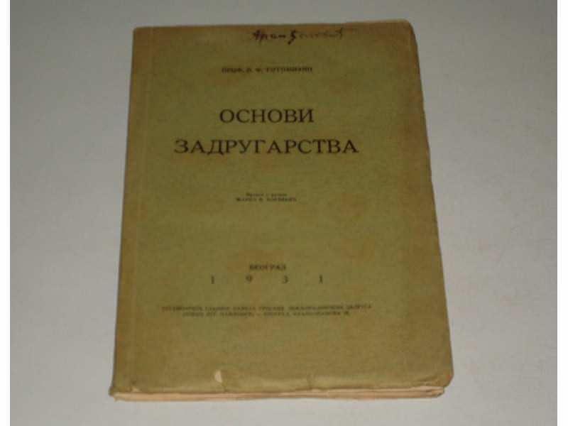 Osnovi zadrugarstva  - V. F. Totomianc