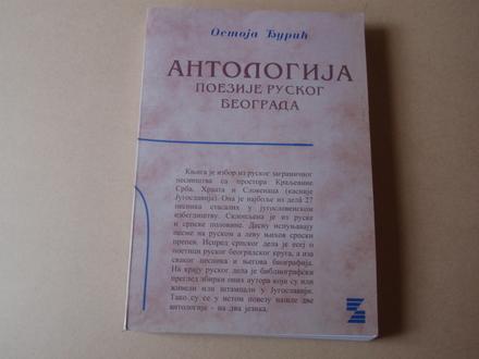 Ostoja Đurić - Antologija poezije ruskog Beograda