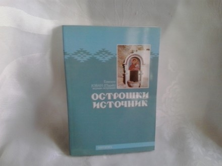 Ostroški istočnik episkop Jovan Purić iguman ostroški