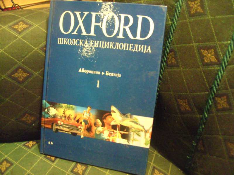 Oxford školska enciklopedija 1