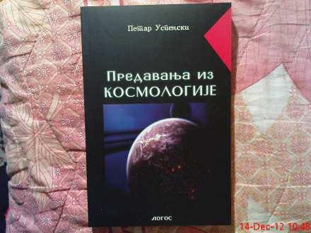 P/ D. USPENSKI --  PREDAVANJA IZ KOSMOLOGIJE