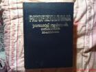 PATOFIZIOLOGIJA - EDWARD D. FROHLICH