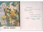 PATRIJARH SRPSKI GERMAN /zeleni potpis na čestitki 1986