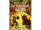 PERUNOV HRONIČAR: ROG SLOVENSKIH BOGOVA - Miloš Petković